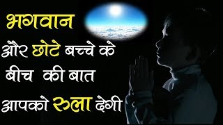 Most Emotional Heart Touching Videos (माँ बेटा और फरिश्ता) Life Changing Video , Motivational Story
