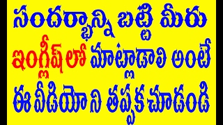 Spoken english through telugu -  phn -70 75 79  37 19