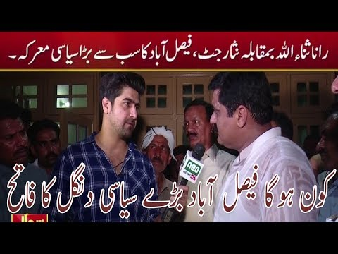 Sawal To Ho Ga | 21 July 2018 | Neo News