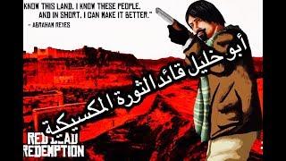 ابراهام ريس  القائد الثوري في ريد ديد red dead redemption 2🔴