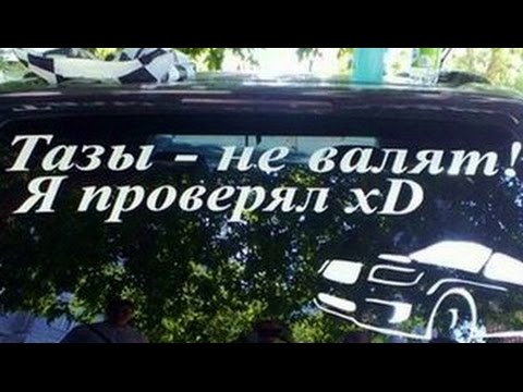 Надписи на авто. Особый  | Inscriptions on the car. Special. Подборка 2013. Fhotoclip.mp4