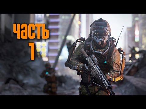 Прохождение Call of Duty: Advanced Warfare [60 FPS] —  Часть 1: Боевое крещение
