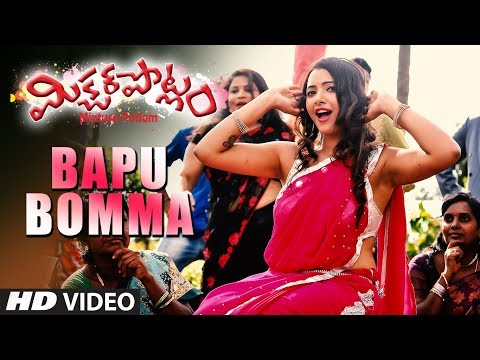 Bapu Bomma Video Song || Mixture Potlam || Jayanth,Shwetha Basu Prasad || Madavapeddi Suresh Chandra
