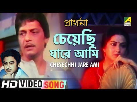 Cheyechhi Jare Ami | Prarthana | Bengali Movie Song | Kishore Kumar | Amol Palekar