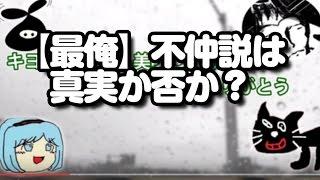Download 【最俺】不仲説は真実か否か? 3Gp Mp4