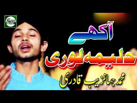 AAKHEY HALIMA LOHRI - MUHAMMAD JAHANZAIB QADRI - OFFICIAL HD VIDEO - HI-TECH ISLAMIC