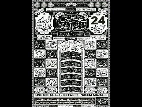 Live majlis e aza | 24 August 2019   | Imam Bargah Al Murtaza Kotli syed Amir Sialkot