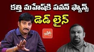 Deadline to Kathi Mahesh | Actor Ramky Request to Pawan Kalyan Fans | Pawan Vs Kathi |YOYOTV Channel