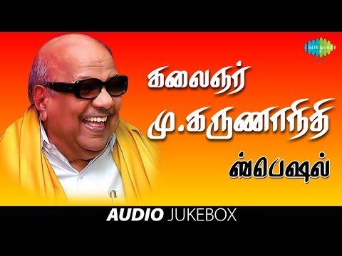 Tribute to Dr. Kalaingar M.Karunanidhi | கலைஞர் கருணாநிதி ஸ்பெஷல்