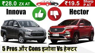 Hector vs Innova Crysta Hindi 5 Pros & Cons इनोवा क्रिस्टा 🆚 हेक्टर