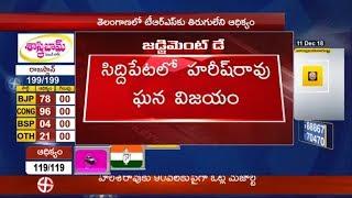 డబుల్ హ్యాట్రిక్ తో సరికొత్త రికార్డు | Harish Rao Won In Siddipet | Telangana Election Results 2018