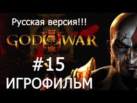GOD OF WAR 3 (ИГРОФИЛЬМ) часть 15 - Геракл.
