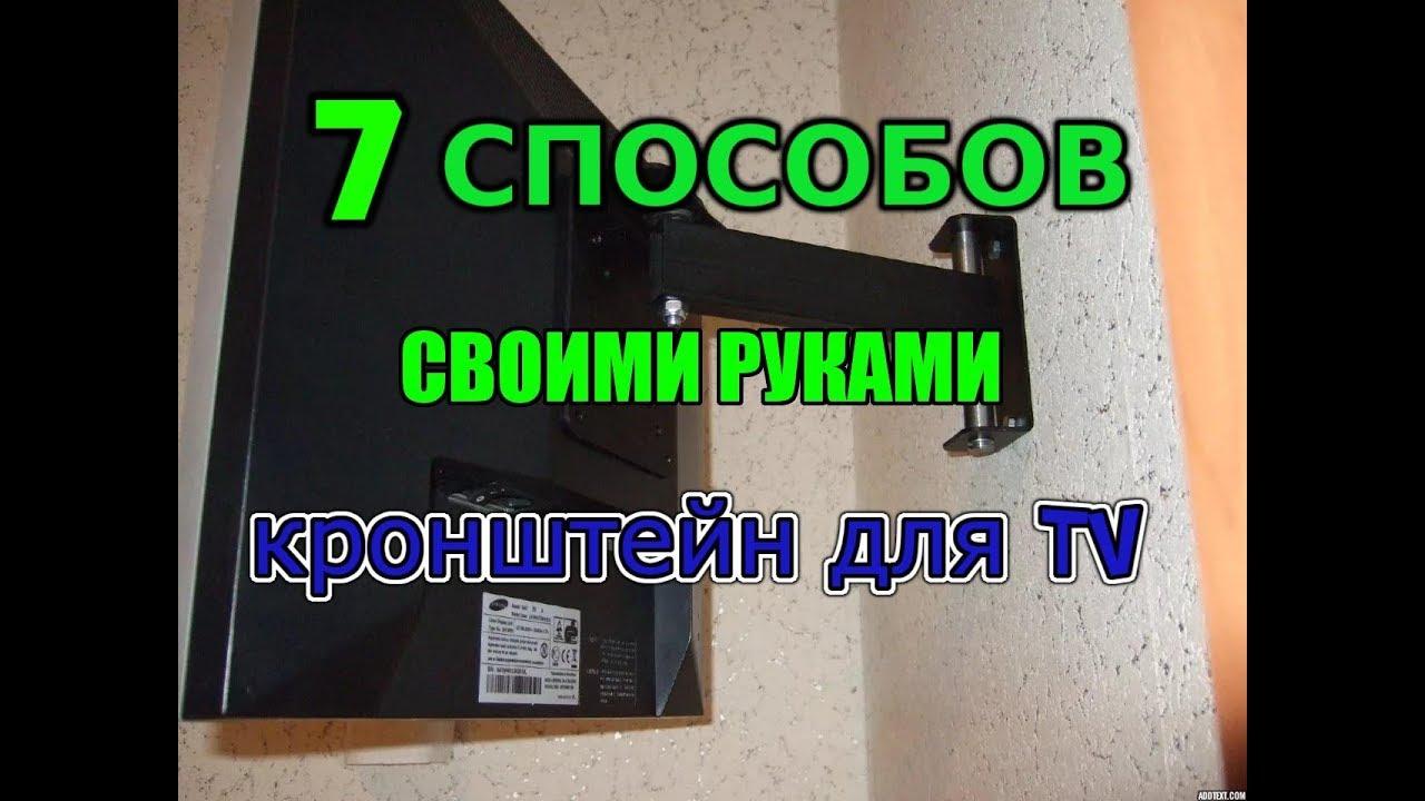 Крепление для телевизора на стену без кронштейна своими руками 83