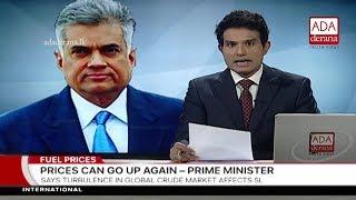 Ada Derana First At 9.00 - English News 14.10.2018