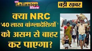 असम में उन 40 लाख लोगों का क्या होगा जो NRC से बाहर छूट गए हैं? The Lallantop