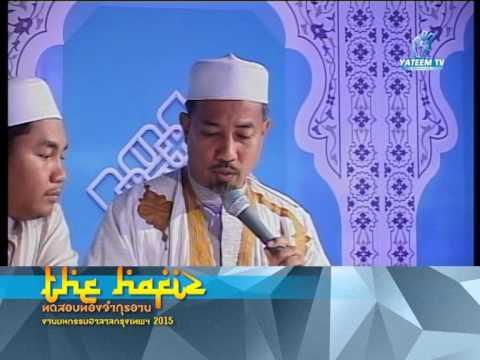 The Hafiz Quran BANGKOK HALAL 2015 1 จัดโดย มูลนิธิศรัทธาชน และ ยาตีมทีวี