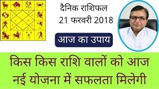 Download video Daily Rashifal 21 February 2018 - किस किस राशि वालों को आज नई योजना में सफलता मिलेगी