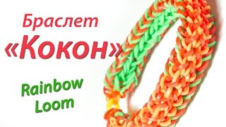 "Браслет ""Кокон"" из Rainbow Loom Bands. Урок 93"