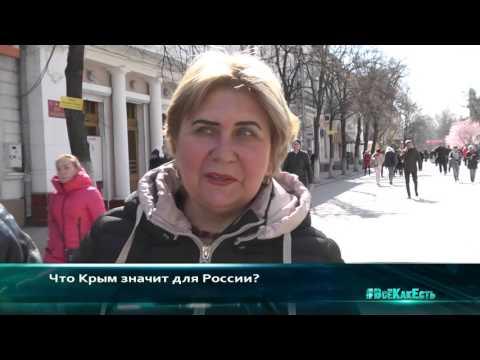 Мнение крымчан. #ВсеКакЕсть 17 марта 2016 года. Крымская весна. Что Крым значит для России?