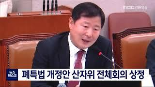 폐특법 개정안 산자위 전체회의 상정