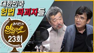 [유시민의 알릴레오 23회] '대한민국 헌법파괴자들' - 한홍구 성공회대 교수
