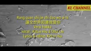 [Hakka] Rang Quan shi jie zhi dao wo ai ni 讓全世界知道我愛你