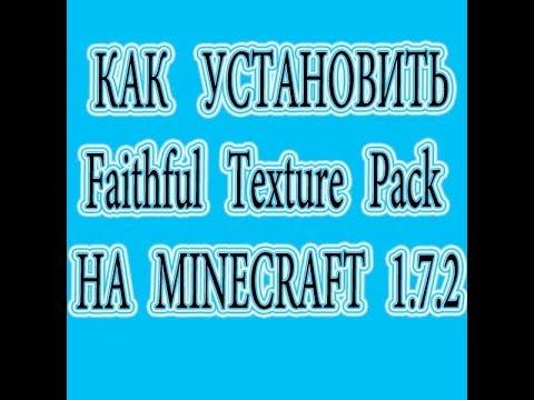 Как установить Faithful Texture Pack 64x64  на MINECRAFT 1.7.2