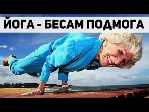 Йога - бесам подмога? о.Максим Каскун