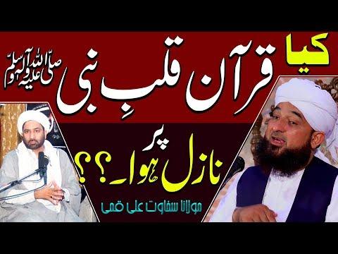 Qura'an Qalb-E-Nabi (s.a.w.w.) Pr Nazil Hua.. | Maulana Sakhawat Ali Qummi | 4K