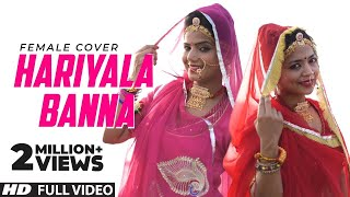 Hariyala Banna | Female Reprise Cover | New Rajasthani Song