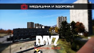 DayZ Standalone - Survival Guide - Медицина и здоровье