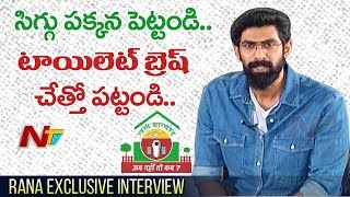 Rana Exclusive Interview | Rana Daggubati Joins in Promoting Swachh Bharat Abhiyan | NTV