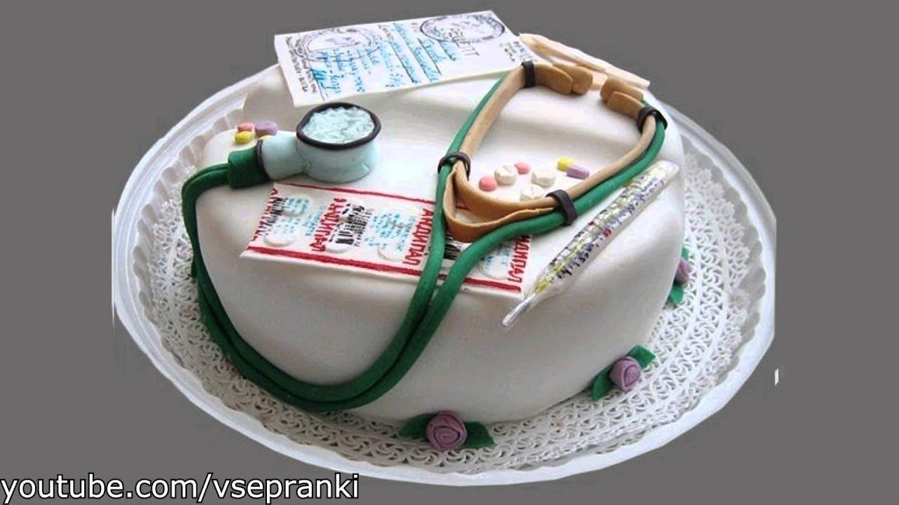 Поздравление мужчине с днем рождения хирург