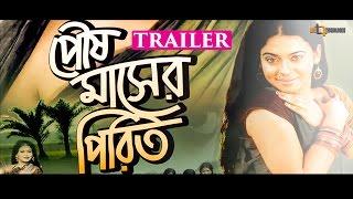 Pous Masher Pirit Trailer | Popi, Ahmed Rubel | Nargis Aktar