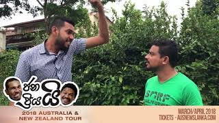 """තිස් එක"" - Janai Priyai Australia & New Zealand Tour 2018"