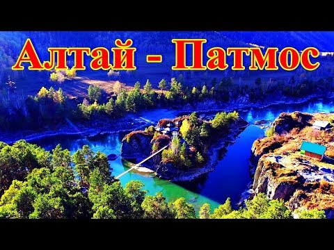 Незабываемый остров Патмос на Алтае село Чемал