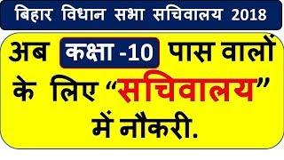 Bihar Vidhan Sabha(Sachivalaya) Group D 2018 | SpeedUp Education