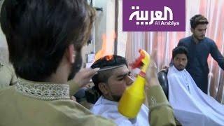 صباح العربية: باكستاني يحلق شعر زبائنه بالحرق وآخر بالمطرقة!
