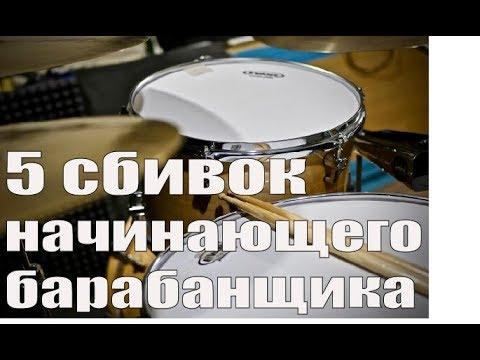Уроки на барабанах - 5 сбивок начинающих барабанщиков.