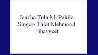 Jenvha Tula Mi Pahile- Talat Mehmood (Bhavgeet).
