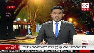 Ada Derana Late Night News Bulletin 10.00 pm - 2018.02.13