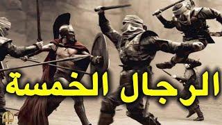 خمسة رجال اذا ظهروا أعلم انك في نهاية الزمان كما اخبرنا النبي محمد عليه الصلاة والسلام
