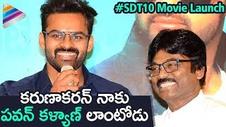 Sai Dharam Tej Compares Karunakaran to Pawan Kalyan and Chiranjeevi | #SDT10 New Telugu Movie Launch