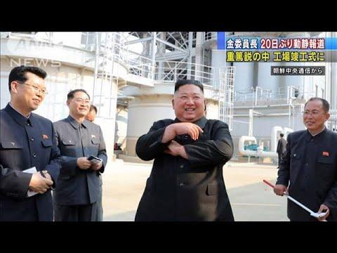 重篤説の金委員長 北メディアで笑顔の写真掲載/緊急事態宣言 1ヵ月延長で調整/政府専門家会議 緊急事態宣言後の感染動…他