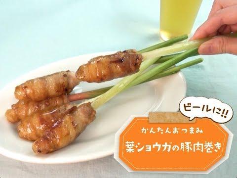 葉ショウガの豚肉巻き