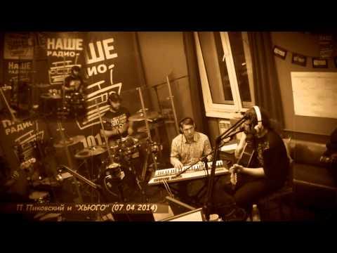 Пиковский Павел (гр. Хьюго) - Пиковский Павел (Хьюго) - Антивоенный джаз