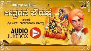 Uttarana Paurusha | Kannada Harikathe | Rend By : Gururajulu Naidu | Kannada