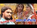 Download Hot Holi Rasiya - Karwa Le Bida | Rang Darwale Bhabhi | Ramdhan Gujjar MP3 song and Music Video