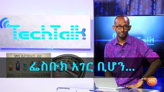 TechTalk With Solomon S14 Ep2 - የማህበራዊ ሚዲያ ቀውስ | Social Media Crisis