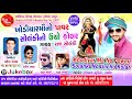 Latest New Gujarati Songs || Khodiyar Maa No Power || Raj Solanki